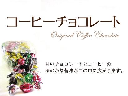 コーヒーチョコレート