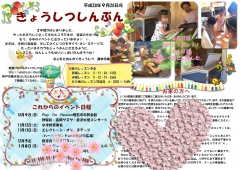 教室新聞4