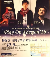 Playonpassionチラシ