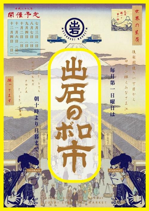 izushi-boro-a4.jpg