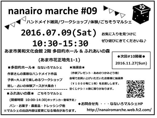 20160709.jpg
