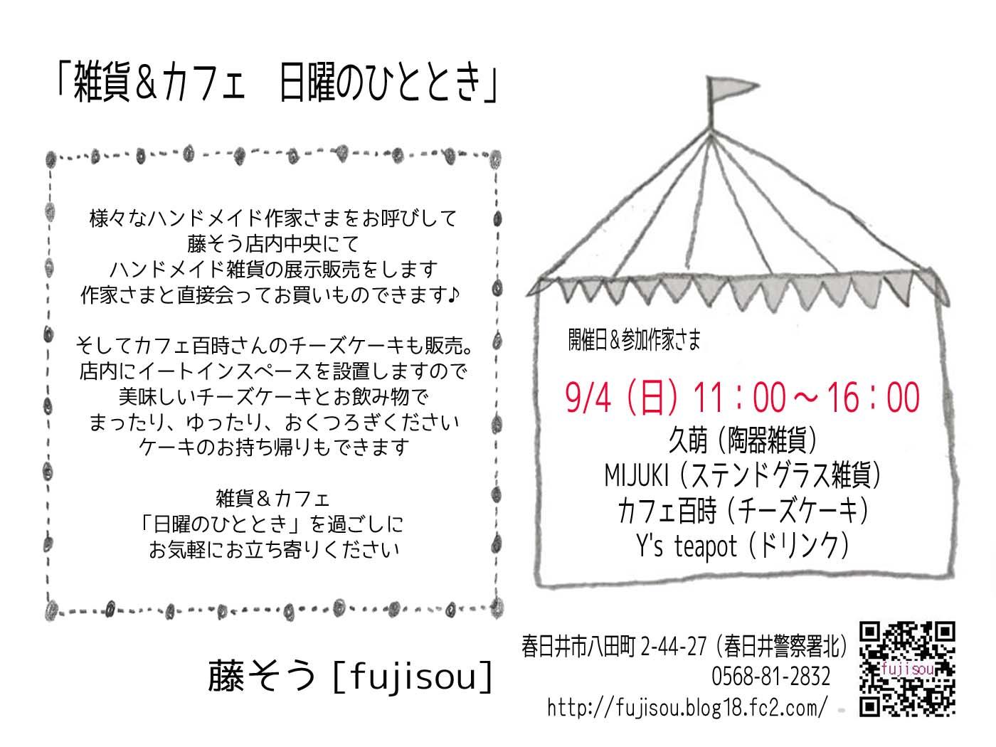 20160904のコピー