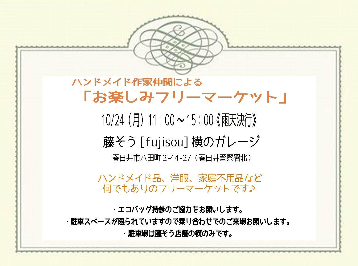 20161024-1のコピー