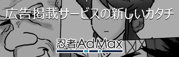 20160623忍者admax1