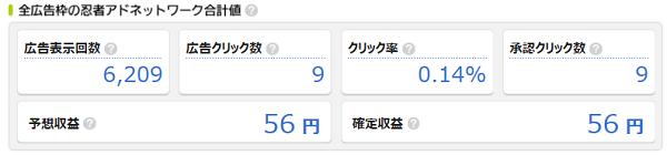 20160623忍者admax2
