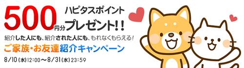 20160821ハピタス友達紹介キャンペーン