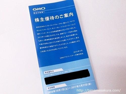 20161009GMOADP優待