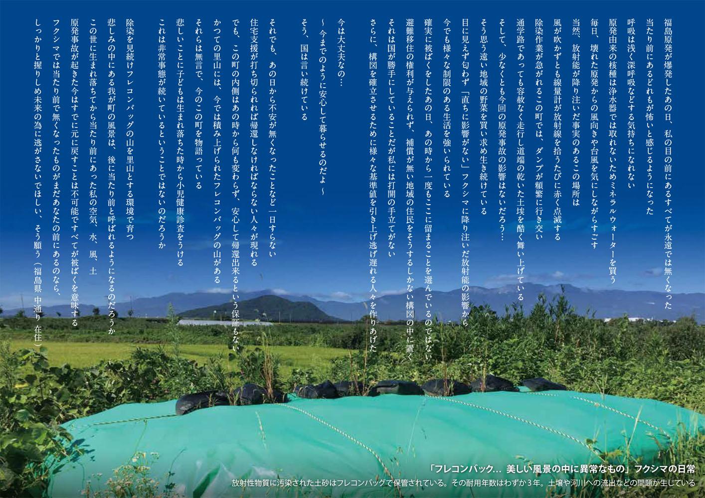 福島バッジプロジェクト、第5弾のチラシが完成しました!