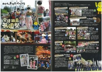 南会津お祭り
