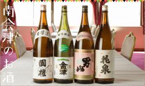南会津町の酒