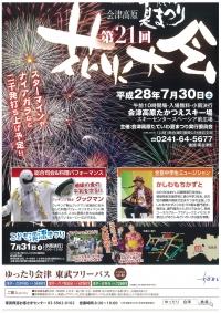 会津高原夏祭り