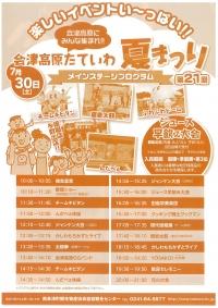 会津高原夏祭り裏