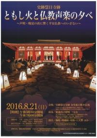 仏教声楽の夕べ