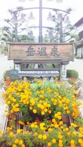 岳温泉バス停
