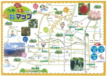 ふるふる観光農園マップ