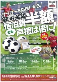 サッカー飯坂温泉