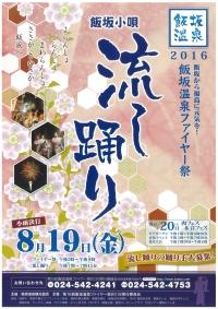 飯坂温泉ファイヤー祭2016