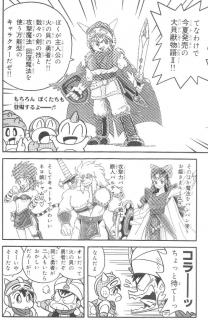 大貝獣物語Ⅱ