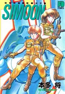 地球防衛軍附属女子高SIMOON