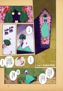 Grimm DEAD