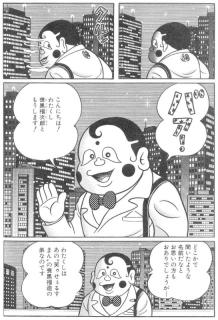 喪黒福次郎