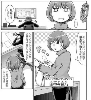 田中有希乃