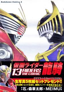 仮面ライダー龍騎 13 RIDERS THE COMIC