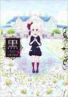 黒 -kuro- 3巻