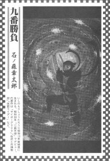 石ノ森章太郎