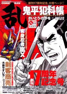 コミック乱 2016・8月号