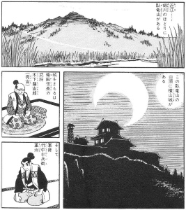 旧・木下藤吉郎