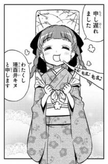 珊酉井キヌ