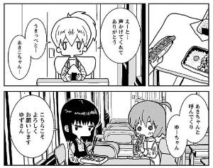 うきっぺ・あきちゃん
