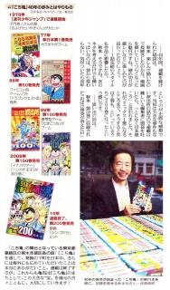 読売新聞 インタビュー
