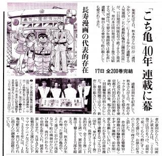 読売新聞 9・4