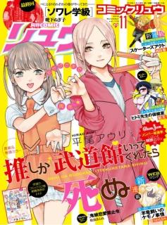 月刊COMICリュウ 2016・11月号