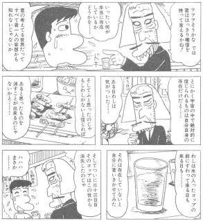 コギト・エルゴ・スム
