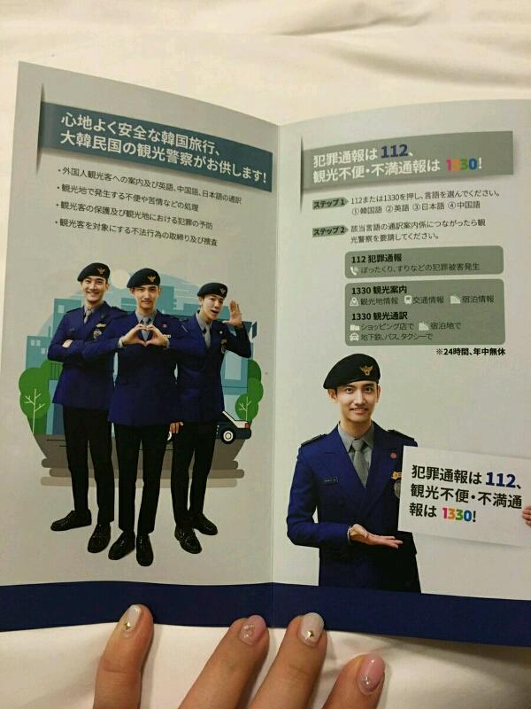 TOURST警察ポスター 3