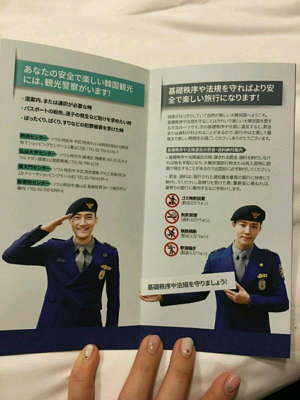 TOURST警察ポスター 4