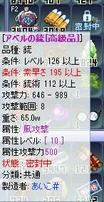 アベル高級E10