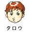 tarou_bu.jpg
