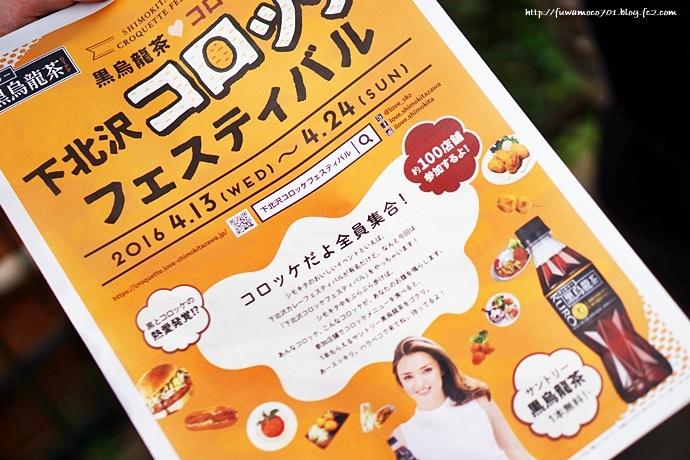 チビプードルモコの毎日☆下北沢コロッケフェスティバル