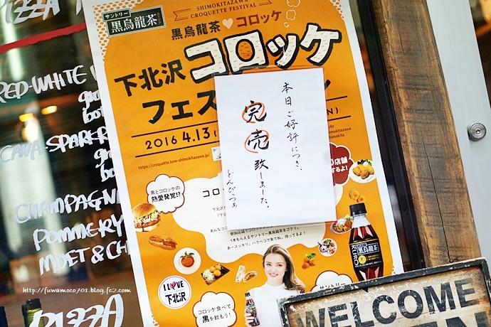 チビプードルモコの毎日☆下北沢コロッケフェスティバルB