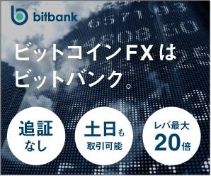ビットバンク(bitbank)FX