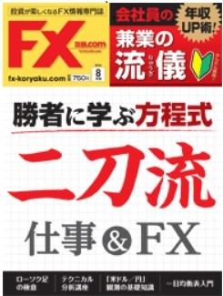 FX攻略com2016年8月号