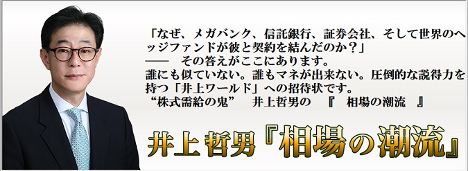 井上  哲男『相場の潮流』