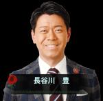 hasegawa_l.png