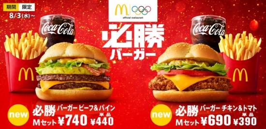 hissho_burger_main_.jpg