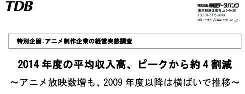mach_160819anime01.jpg