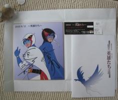 海鷲特別企画 ー英雄たち-4